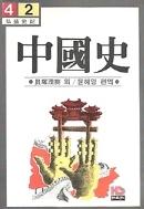 중국사 /(具塚茂樹 외/윤혜영/홍익사기/제본약간불안/하단참조)