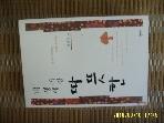 북스토리 / 내 생애 가장 따뜻한 / 양귀자 외 지음 -05년.초판.아래참조