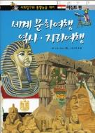 세계 문화여행 역사 · 지리여행 - 한국/중국/캐나다/이집트 편 (전4권)