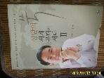글창 / 삼밭의 쑥 세계무대에 서다 2 ( 1권 없음 ) / 김정윤 지음 -10년.초판