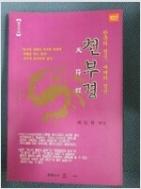 현묘지도 천부경(天符經) - 한국의 정신, 세계의 정신 -완전 개정판-