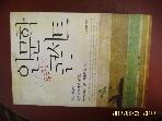 한국경제신문 / 인문학 두드림 콘서트 / 유재원 지음 -10년.초판