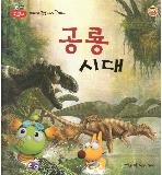 공룡 시대 (말하는 첫 자연관찰 '쫑알이' 3 - 61) (깨미의 공룡나라)  (ISBN : 9788955238716)