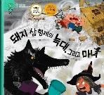 돼지 삼형제와 늑대, 그리고 마녀 양장본