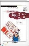 고사로 풀이한 채근담 - 인격수양을 위한 청소년 교양서 초판7쇄