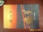 황석산하 황대서원 / 禪行門 선행문 / 活山性壽 활산성수 저 -97년.초판