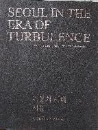 격동의 시대 서울 8,15 해방에서 4,19 혁명까지 - SEOUL IN THE ERA OF TURBULENCE - 한국 근대사 사진자료-초판-새책수준-아래사진참조-