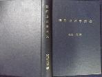 조선방언학시고(朝鮮方言學試攷)  복사본  [복사제본]  /사진의 제품  ☞ 서고위치;XG 1