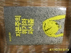 동녘 / 자본주의 위기와 파시즘 (동녘선서 27) / 김세균 편역 -87년.초판. 상세란참조