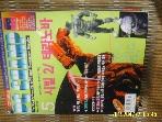 제우미디어 / 피씨 챔프 PC CHAMP 1996.5 통권 10호 - 부록. CD 없음 -설명란참조