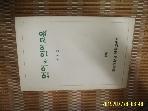 동아대학교 어학연구소 / 언어와 언어교육 제8집 1993  -부록없음.설명란참조