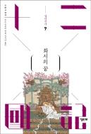 화서의 꿈 1-11  완 표지다름 2004 년판 / 최저판매 희귀본