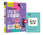 에듀윌 미용사 네일 필기 2주끝장 (2018,개정 공중위생관리법 반영 NCS 기준 용어통일)