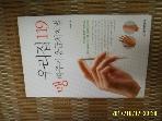 중앙생활사 / 우리집 119 맹 따주기 응급처치법 / 이수맹 지음 -09년.초판