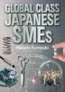 Global Class Japanese SMEs (Hardcover) 英文版 世界に冠たる中小企業