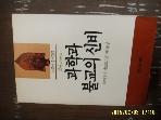 고려원 / 과학과 불교의 신비 / 아끼야마 사또꼬. 김인재 옮김 -89년.초판