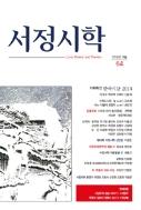 서정시학 2014.겨울