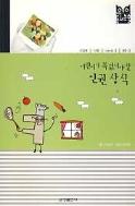 어린이가 꼭 읽어야 할 인권 상식 (푸르넷 독서논술 사회 LEVEL 3 9호-3)