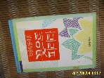 동화문학사 / 꽃으로 피리라 / 조명제 동시집 -89년.초판.설명란참조