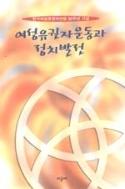 여성유권자운동과 정치발전 2000 . 7 . 13 .  초판 1쇄