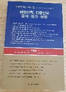 해방신학,민중신학 분석.평가.비평