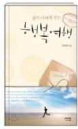 행복여행 - 따뜻한 조언과 이야기가 담긴 마음 경영서 초판1쇄