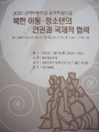 북한 아동.청소년의 인권과 국제적 협력