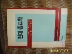 청년사 / 현대 종교학 / 니니안 스마트. 강돈구 옮김 -86년.초판.꼭상세란참조
