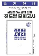 2021 금동흠 5급 헌법 진도별 모의고사