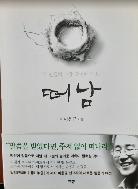 떠남 - 내려놓음의 저자 이용규 선교사의 여정을 기록한 책 초판20쇄