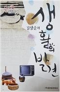 김상순의 생활의 발견 - 노원신문 창간 20주년 기념