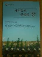 재외동포 문학의 창 : 제4회 재외동포 문학상 수상집