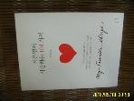그책 / 서은영이 사랑하는 101가지 / 서은영 지음 -아래참조