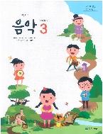 초등학교 음악 3 김애경/천재/교과서 2015개정 /새책수준