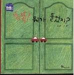 똑똑! 뭐가 들었지? (북스북스 베이비, 8호 - 인지영역 : 사물탐색 그림책)  (ISBN : 9788953570856)