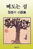 떠도는 섬(정동수 소설집) 초판(1983년)저자증정본
