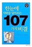 한눈에 사람을 알아보는 107가지 비결 - Human Relations 01 (자기계발/양장/상품설명참조/2)
