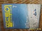월드투어 / WORLD TOUR 월간 월드투어 1990년.7월호. 통권 14호 -부록모름 없음. 사진.꼭상세란참조
