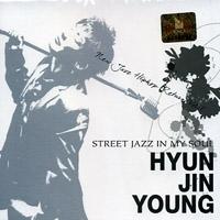 [미개봉] 현진영 - 5집 Street Jazz In My Soul [Digipack]