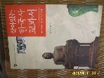 휴머니스트 / 살아있는 한국사 교과서 1 민족의 형성과 민족 문화 / 전국역사교사모임 지음 -꼭 상세란참조