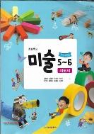 (상급) 2021년형 초등학교 미술 5~6 교사용 지도서 (금성출판사 김정선) (신126-3)