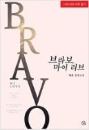 브라보, 마이 러브 -  (제로 장편소설,Bravo My Love) / 브라보 마이 러브