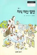 2020년형 고등학교 지식 재산 일반 교과서 (김병남 서울특별시교육청) (신287-2)