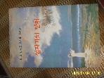 안다 / 십자가의 향취 / 한재민 목사 설교집 -95년.초판