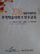 대한치매학회 - 2016 추계학술대회 및 보수교육