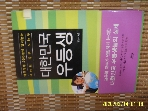 예담 / 나만의 공부 노하우 대한민국 우등생 / 김민숙 지음 -04년.초판. 꼭설명란참조