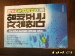 세계로미디어 / 해조 후코이단으로 암세포는 자살한다 / 타치카와 다이스케 감수 -아래참조