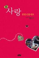 사랑 종합선물세트 (로맨스소설/양장본/상품설명참조)