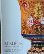 신 왕실도자 - 조선왕실에서 사용한 서양식 도자기