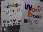 인간과 사회 (+워크북) /(두권/백영경 외/한국방송통신대학교/2018년/하단참조)
